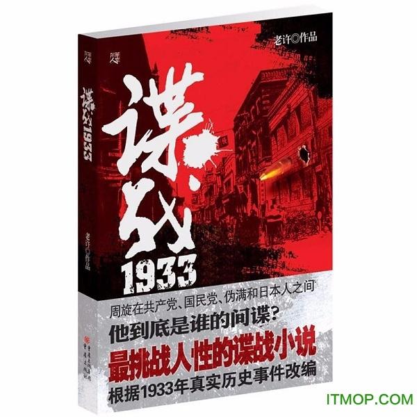 谍战1933小说阅读器 v1.3 安卓版 0