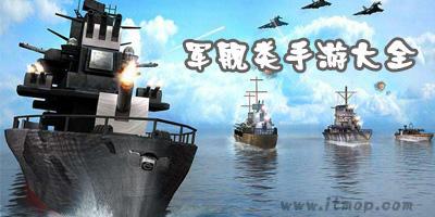 军舰类手游