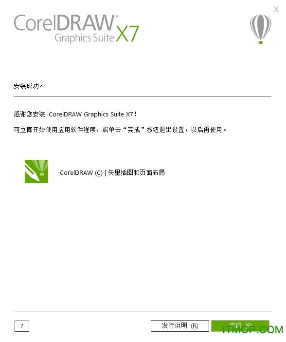 coreldraw x7 绿色破解版
