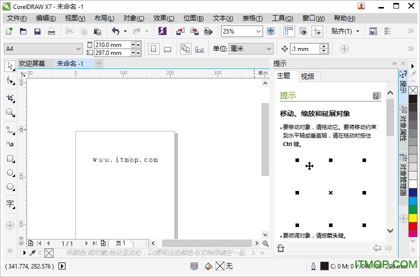 coreldraw x7 64位绿色破解版 简体中文版 0
