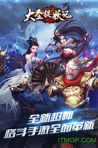 大圣捉妖记游戏 v2.3 官网安卓版 0