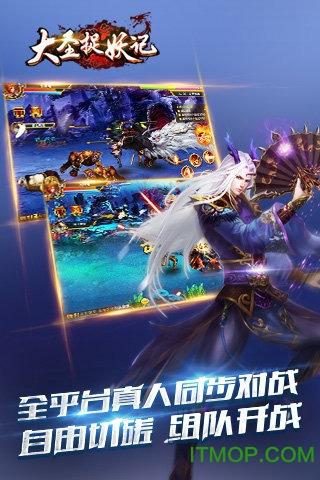 大圣捉妖记游戏 v2.3 官网安卓版 1