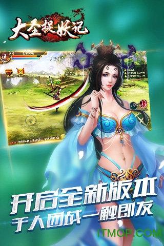 大圣捉妖记游戏 v2.3 官网安卓版 2