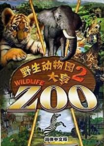 野生动物园大亨2恐龙世界