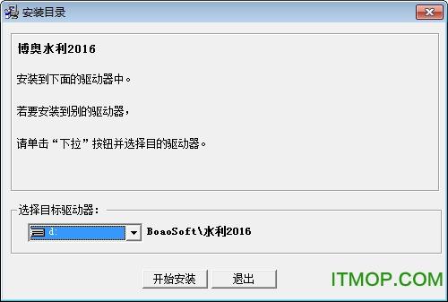 博奥水利计价软件 v2016 营改增版 0
