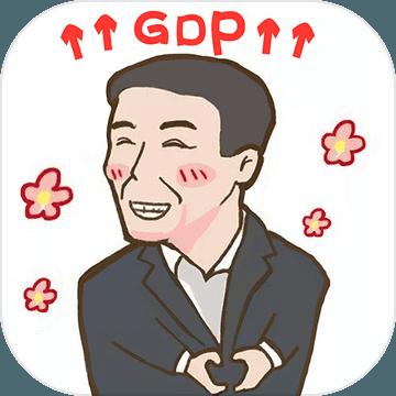 守护GDP内购破解版