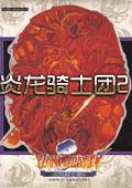 炎龙骑士团2黄金城之谜中文版(自带dosbox模拟器)
