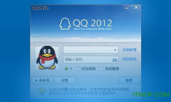 腾讯QQ2012官方正式版 (4428)最新版 0
