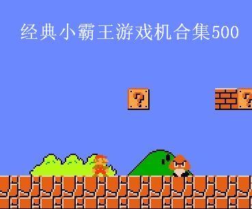 小霸王经典游戏500合集