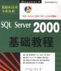 sql server 2000精品教程打包