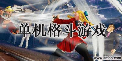 单机格斗游戏大全_格斗游戏下载_格斗游戏排行榜