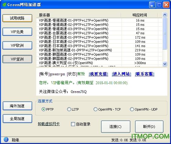 green网络加速工具下载