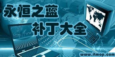 永恒之蓝补丁官方下载_永恒之蓝漏洞修复_永恒之蓝XPwin7win10补丁