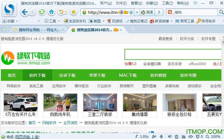 搜狗浏览器2014