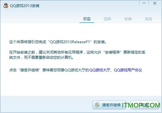 QQ游��2013 v3.1.201 官方正式版 0