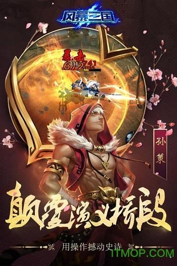 �L暴三��游�� v1.2.0 官�W安卓版 2