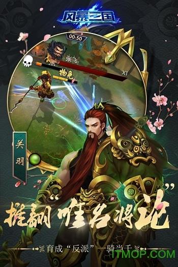 �L暴三��游�� v1.2.0 官�W安卓版 3