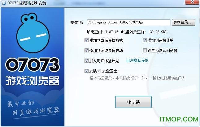 07073游戏浏览器 v2.0.1.5 官方正式版 0