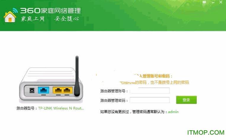 360家庭网络管理路由器版 v9.3beta 独立版0