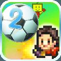 足球物语2汉化破解版