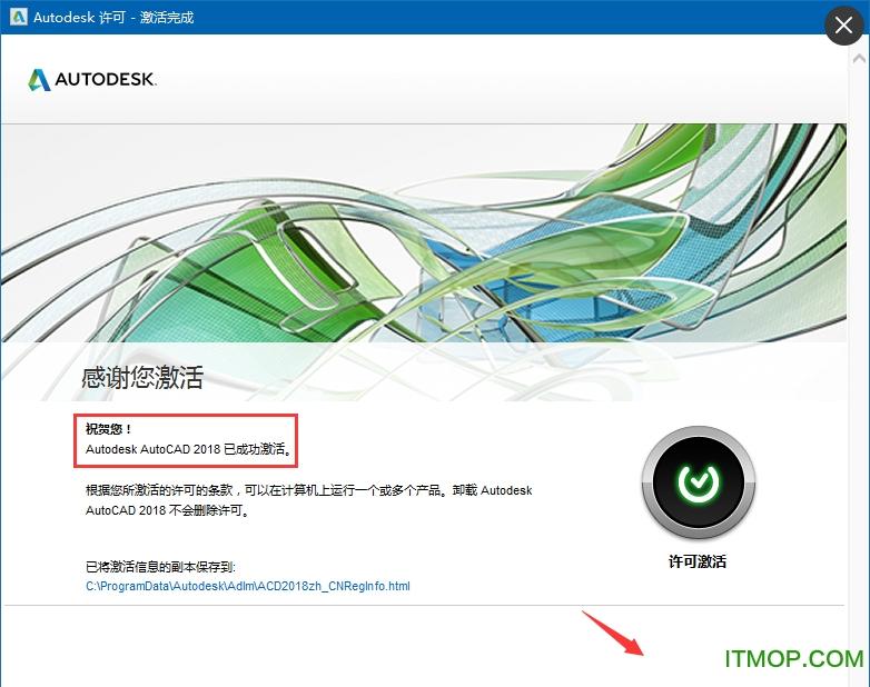 Autocad2018简体中文版