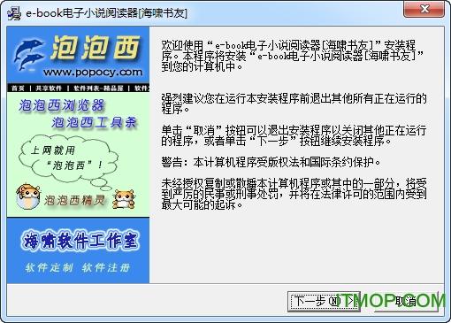 e-book电子小说阅读器 v3.1.1601 最官方版 0