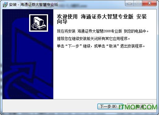 海通证券大智慧网上行情软件 v5.996 官方版_含5.0委托 0