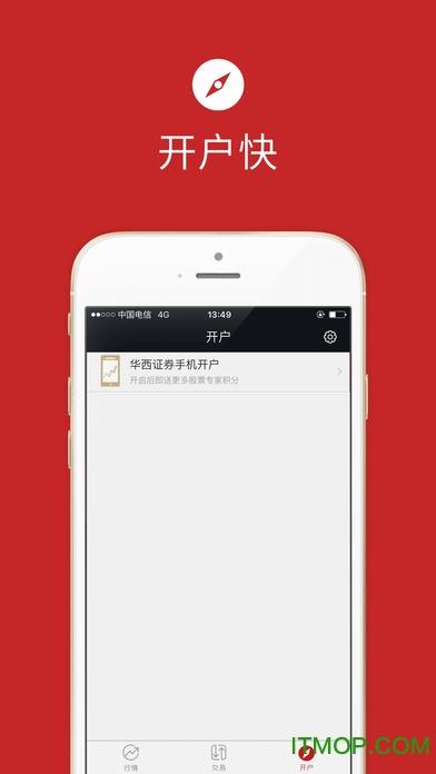 华彩人生1点通iphone版 v5.6.1 苹果手机最新版 0