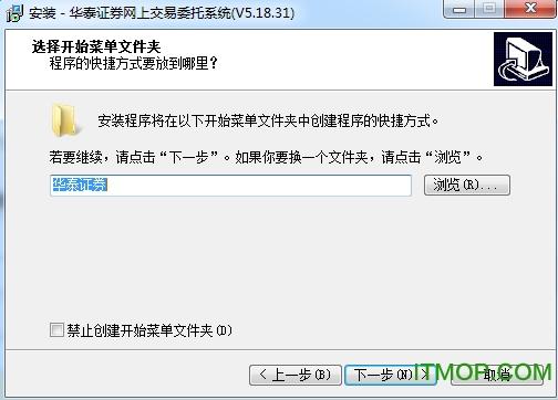华泰证券独立下单系统 v5.18.68 官方版 0