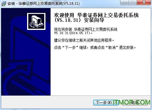 华泰证券独立下单系统 v5.18.68 官方版 1