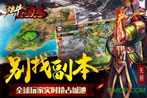 炫斗三国志官网手游 v2.0.1 安卓版0