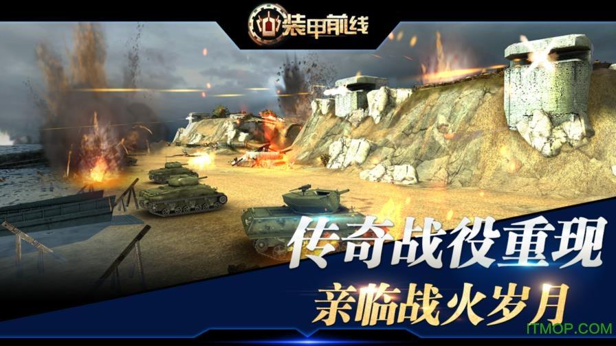 装甲前线手游 v1.3.44076 安卓公测版 1