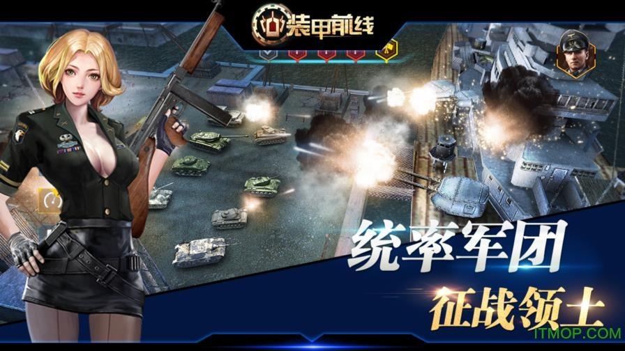 装甲前线手游 v1.3.44076 安卓公测版 3