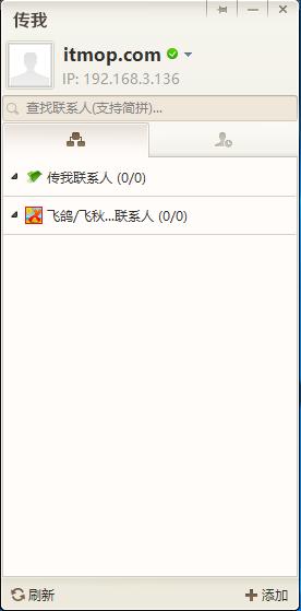 传我电脑版(文件传输工具) v2.0.1025 免费版 0