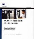 TCP IP路由技术卷一(中文版扫描版本)