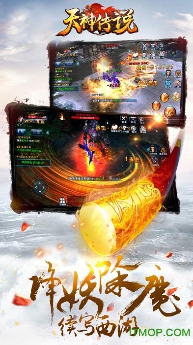 天神传说手游果盘版 v1.0.10 官网安卓版 2