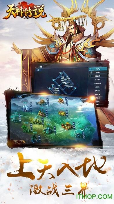 天神传说手游果盘版 v1.0.10 官网安卓版 1