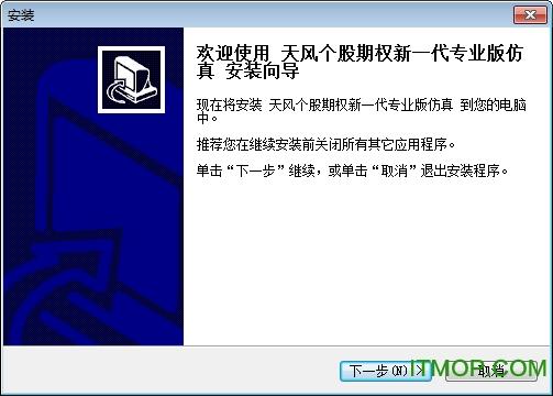 天风证券同花顺个股期权交易客户端仿真 v5.18.51.303 官方版 0