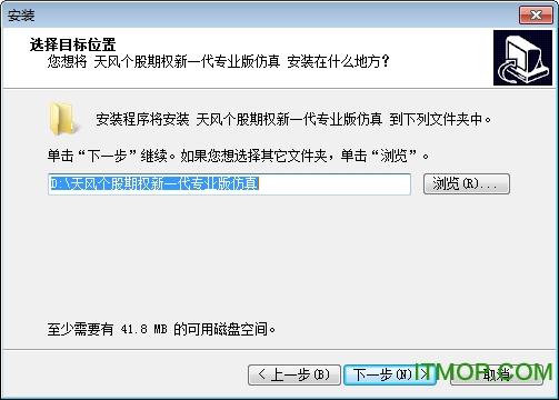 天风证券同花顺个股期权交易客户端仿真 v5.18.51.303 官方版 1