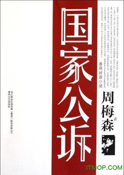 国家公诉小说阅读器 v1.0 安卓完整免费版 0