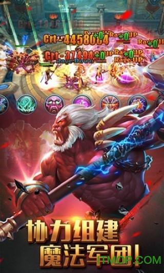 魔法军团游戏 v1.0 安卓版3