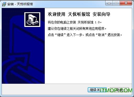 天悦听报馆(免费阅读千份网络报纸) v1.0 官方正式版 0