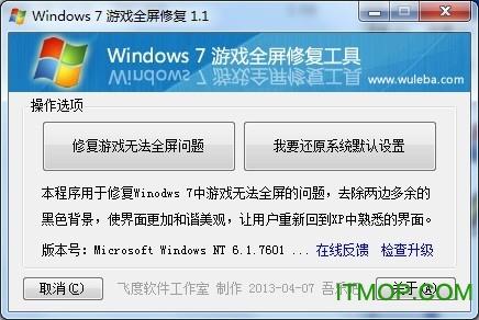 Windows 7游戏全屏修复工具 v1.1 绿色免费版 0