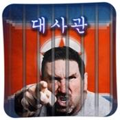 大使馆逃狱中文破解版