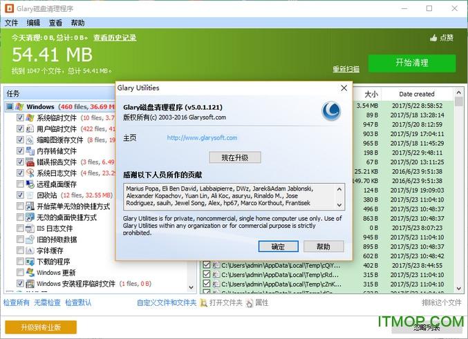 Glary Disk Cleaner(电脑垃圾清理软件) v5.0.1.172 官方版 0