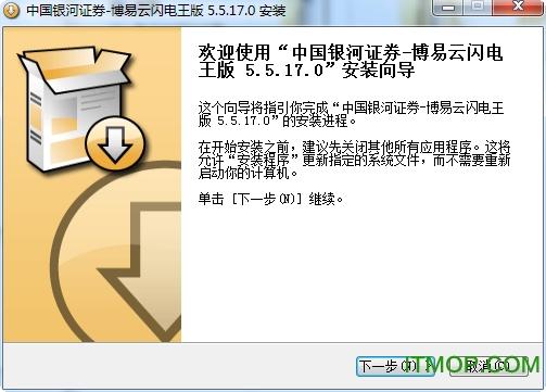 中国银河证券博易大师行情软件 v5.5.17  官方闪电王版 0