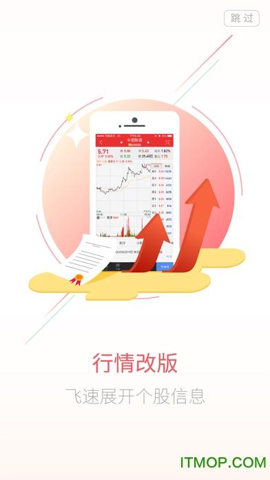 浙商证券汇金谷苹果手机版 v6.25 官方iphone版 0