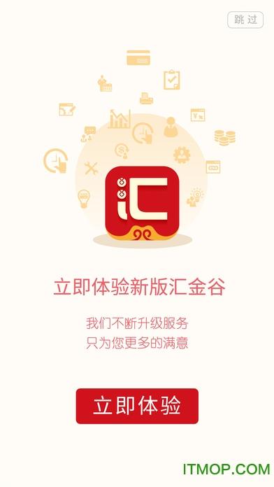 浙商证券汇金谷苹果手机版