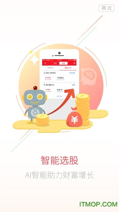 浙商证券汇金谷苹果手机版 v6.25 官方iphone版 3