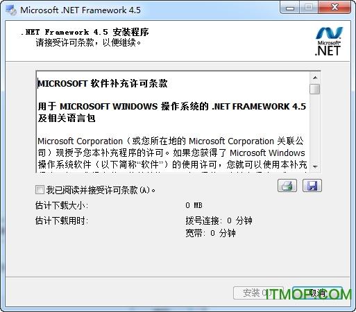微软.NET Framework 框架合集 整合版 0
